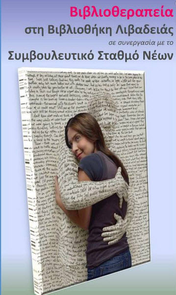 bibliotherapy.jpg