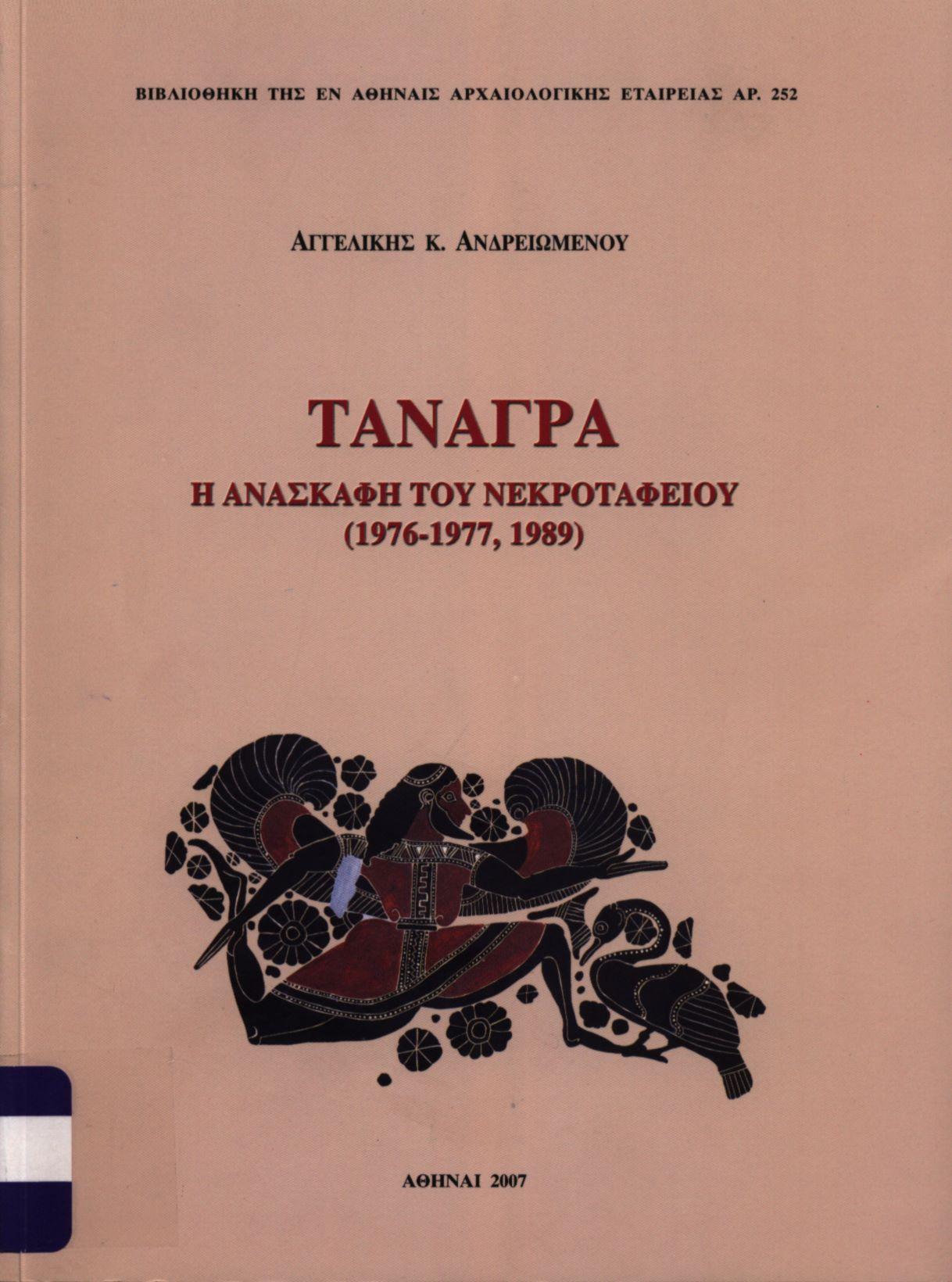 Τανάγρα / Α. Ανδρειωμένου