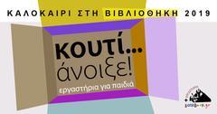FB_kouti_anoixe.jpg