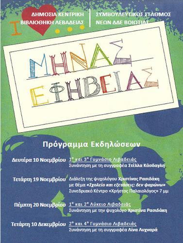 minas-efivias-2014.jpg