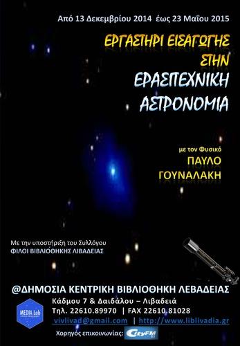 astronomy-afissa.jpg