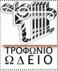 trofonio-logo.jpg