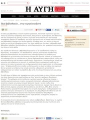avgi-gr-article-6210513-peri-bibliothikon-stin-perifereia-xana-1453724444695.png