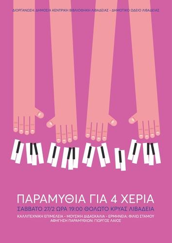 4hands_Poster.jpg