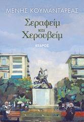 koumantareas_serafeim_kai_xerouveim_72.jpg