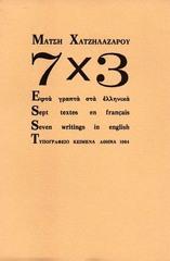 Xatzhlazarou-7x3-1.jpg